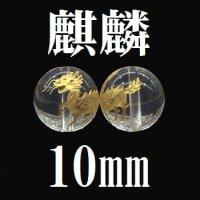 麒麟 水晶(金) 10mm    品番: 8602