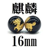 麒麟 オニキス(金) 16mm    品番: 8612