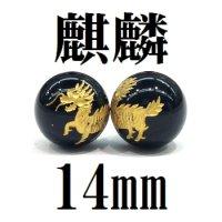 麒麟 オニキス(金) 14mm    品番: 8611