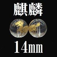 麒麟 水晶(金) 14mm    品番: 8604