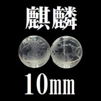 麒麟 水晶 10mm    品番: 3222