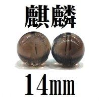 麒麟 スモーキークォーツ 14mm    品番: 8615
