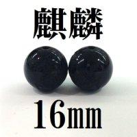 麒麟 オニキス 16mm    品番: 8609