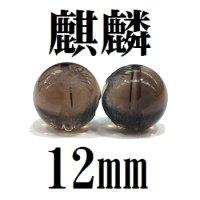 麒麟 スモーキークォーツ 12mm    品番: 8614