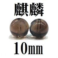 麒麟 スモーキークォーツ 10mm    品番: 8613