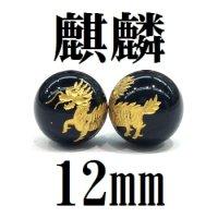 麒麟 オニキス(金) 12mm    品番: 8610