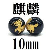 麒麟 オニキス(金) 10mm    品番: 9131