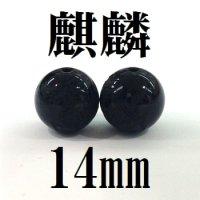 麒麟 オニキス 14mm    品番: 8608
