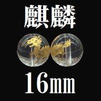 麒麟 水晶(金) 16mm    品番: 8605