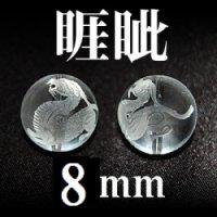 ヤアズ 水晶  8mm    品番: 8621