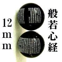 般若心経 オニキス 12mm     品番: 9845