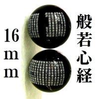 般若心経 オニキス 16mm     品番: 9843