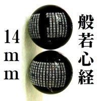 般若心経 オニキス 14mm     品番: 9844