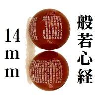 般若心経 カーネリアン 14mm    品番: 9841