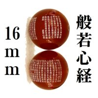 般若心経 カーネリアン 16mm    品番: 9834