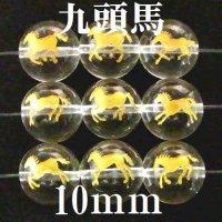 九頭馬 水晶(金) 10mm 9種(set)    品番: 9839