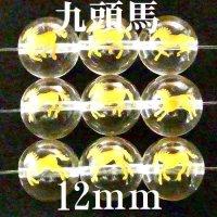 九頭馬 水晶(金) 12mm 9種(set)    品番: 9838