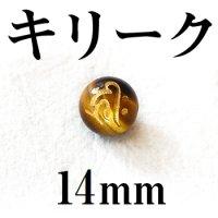 梵字(キリーク) タイガーアイ(金) 14mm    品番: 9546