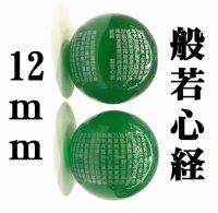 般若心経 着色グリーンメノウ 12mm    品番: 9187
