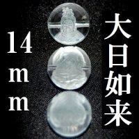 大日如来 水晶 14mm    品番: 3040