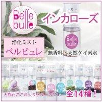Belle bulle(ベルビュレ)天然石ミスト インカローズ  品番: 7729