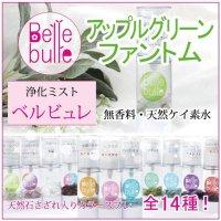 Belle bulle(ベルビュレ)天然石ミスト アップルグリーンファントム  品番: 9415