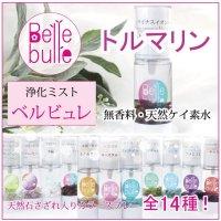 Belle bulle(ベルビュレ)天然石ミスト トルマリン  品番: 7730