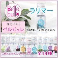 Belle bulle(ベルビュレ)天然石ミスト ラリマー  品番: 7727