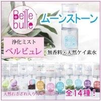 Belle bulle(ベルビュレ)天然石ミスト ムーンストーン  品番: 7726