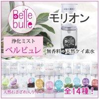 Belle bulle(ベルビュレ)天然石ミスト モリオン  品番: 7731