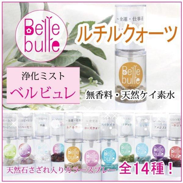 画像1: Belle bulle(ベルビュレ)天然石ミスト ルチルクォーツ  品番: 7732