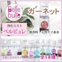 Belle bulle(ベルビュレ)天然石ミスト ガーネット  品番: 7723