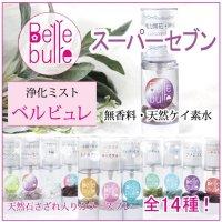 Belle bulle(ベルビュレ)天然石ミスト スーパーセブン  品番: 7149