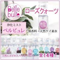 Belle bulle(ベルビュレ)天然石ミスト ローズクォーツ  品番: 7702