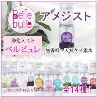 Belle bulle(ベルビュレ)天然石ミスト アメジスト  品番: 7724