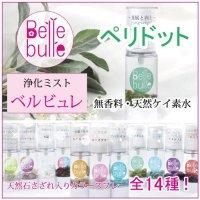 Belle bulle(ベルビュレ)天然石ミスト ペリドット  品番: 7728