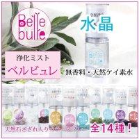 Belle bulle(ベルビュレ)天然石ミスト 水晶  品番: 7701