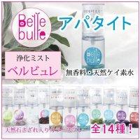 Belle bulle(ベルビュレ)天然石ミスト アパタイト  品番: 7725