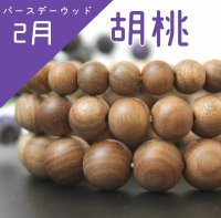 【バースデーウッド】2月の誕生木 胡桃(くるみ) 12mm  品番: 9722