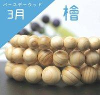 【バースデーウッド】3月の誕生木 檜(ひのき) 12mm  品番: 7519