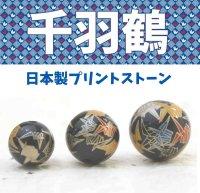 プリントストーン 千羽鶴 オニキス 14mm  品番: 3731
