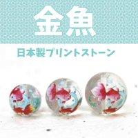 プリントストーン 金魚(水晶) 14mm    品番: 3938