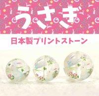 プリントストーン うさぎ(水晶) 16mm    品番: 9010