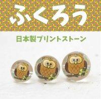 プリントストーン フクロウ(水晶) 16mm  品番: 8436