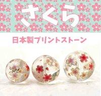 プリントストーン 桜(水晶) 14mm    品番: 6736