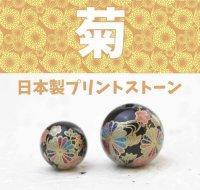 プリントストーン 菊(ピンク) オニキス 16mm  品番: 8438
