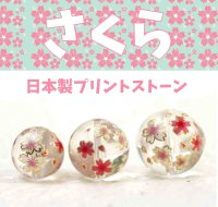プリントストーン 桜(水晶) 16mm    品番: 6749