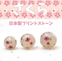 プリントストーン 桜(ローズクォーツ) 12mm    品番: 8743