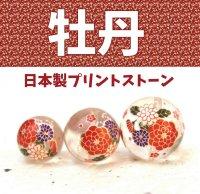 プリントストーン 花柄 赤(水晶) 14mm    品番: 9730