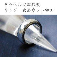 テラヘルツ リング 指輪 表面カット加工 ユニセックスデザイン 約7〜8号  品番: 10871